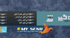 مشتریان با استفاده از سایت (شماره گیر) می توانند شماره مورد نظرشان را روی پنل ثبت نمایند